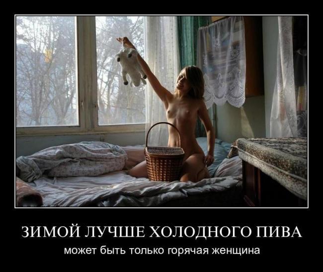 Подборка демотиваторов - 21 фото