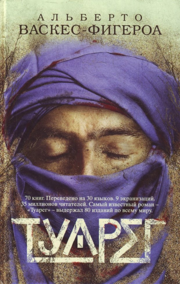 Туарег (Роман) - Альберто Васкес-Фигероа (2011) FB2, RTF