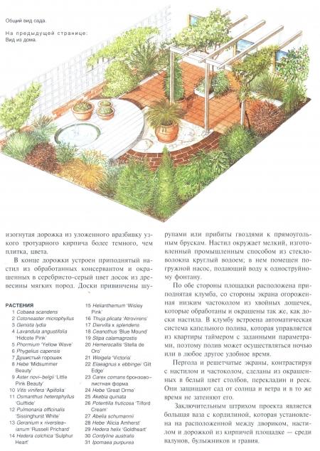 Сад с двориком на крыше